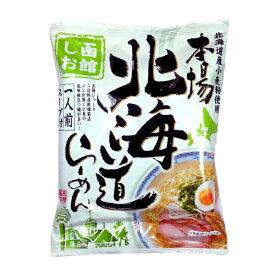 藤原製麺 北海道函館コク旨塩ラーメン 119.5g