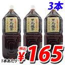 【100円OFFクーポン配布中★】お茶屋さんが作った 黒烏龍茶 2L×3本