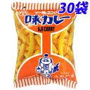 大和製菓 味カレー 30袋入り