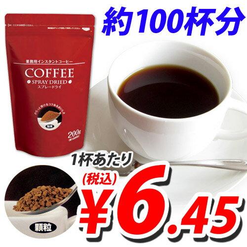 インスタントコーヒー スプレードライコーヒー 200g 業務用 大容量 粉