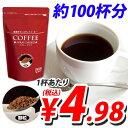 インスタント コーヒー スプレードライコーヒー
