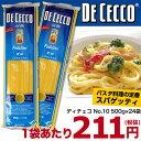【賞味期限:19.05.07】ディチェコ No.10 フェデリーニ 500g×24袋 送料無料 / DE CECCO 業務用