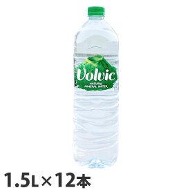 ボルヴィック volvic ミネラルウォーター 水 1.5L×12本 ボルビック VOLVIC『送料無料(一部地域除く)』