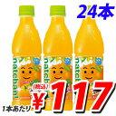 サントリー なっちゃん! オレンジ 425ml 24本