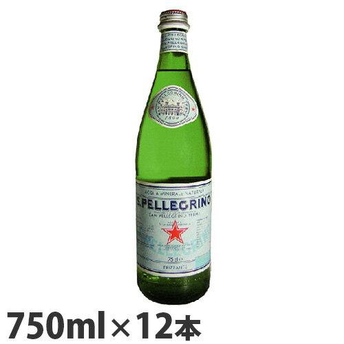 【送料無料】サンペレグリノ 750mlビン 12本 (炭酸水)【送料無料(一部地域除く)】