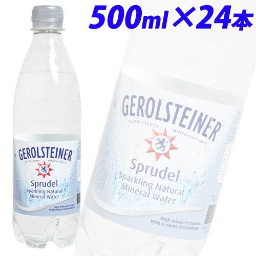 【賞味期限:19.08.01以降】ゲロルシュタイナー天然炭酸水 500ml 24本 ※お一人様1箱まで