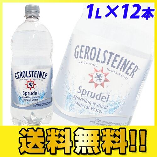 ゲロルシュタイナー 天然炭酸水 1L 12本 送料無料