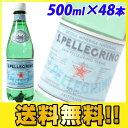 サンペレグリノ 炭酸水SAN PELLEGRINO 500ml×48本【送料無料】 ランキングお取り寄せ