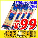 パスタ スパゲッティ 500g 20袋×2箱(40袋) 業務用 パスタ/バハール デュラム小麦100% パスタ