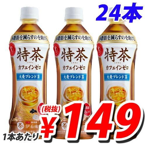サントリー 特茶 カフェインゼロ 500ml×24本