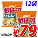 【100円OFFクーポン配布中★】カルビー ポテトチップスうす塩 60g×12袋
