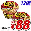 【100円OFFクーポン配布中★】日清食品 デカブト 濃厚鶏ガラ醤油 115g×12個