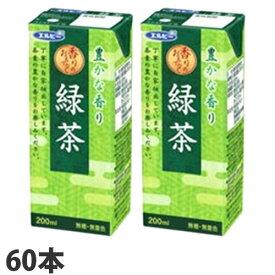 エルビー 緑茶 200ml×60本 お茶 おちゃ 日本茶 緑茶 紙パック テトラパック 飲料 ドリンク『送料無料(一部地域除く)』