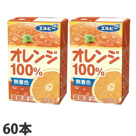 エルビー オレンジ100% 125ml×60本 オレンジジュース みかんジュース 紙パック 飲料 ドリンク ソフトドリンク オレンジ『送料無料(一部地域除く)』