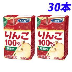 エルビー りんご100% 125ml×30本