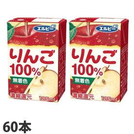 エルビー りんご100% 125ml×60本 【送料無料(一部地域除く)】