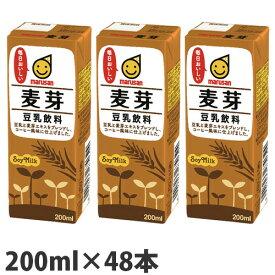 マルサンアイ 豆乳飲料麦芽 200ml×48本【送料無料(一部地域除く)】