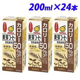 マルサンアイ 豆乳飲料麦芽コーヒーカロリー50%オフ 200ml×24本【お1人様1箱限り】