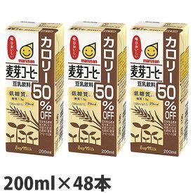 マルサンアイ 豆乳飲料麦芽コーヒーカロリー50%オフ 200ml×48本【送料無料(一部地域除く)】