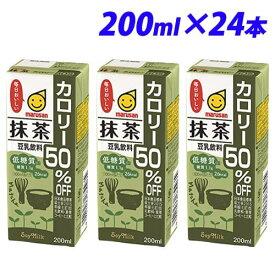 マルサンアイ 豆乳飲料抹茶カロリー50%オフ 200ml×24本【お1人様1箱限り】