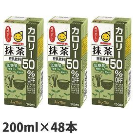 マルサンアイ 豆乳飲料抹茶カロリー50%オフ 200ml×48本【送料無料(一部地域除く)】