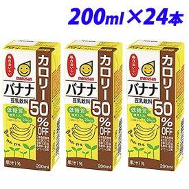 マルサンアイ 豆乳飲料バナナカロリー50%オフ 200ml×24本【お1人様1箱限り】