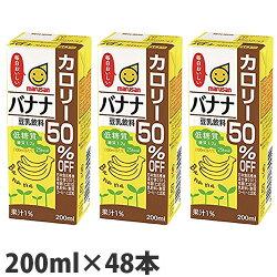 マルサンアイ豆乳飲料バナナカロリー50%オフ200ml×48本