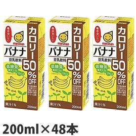 マルサンアイ 豆乳飲料バナナカロリー50%オフ 200ml×48本【送料無料(一部地域除く)】