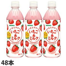 サンガリア まろやかいちご&ミルク 500ml×48本【送料無料(一部地域除く)】