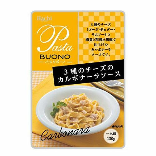 ハチ食品 3種のチーズのカルボナーラソース
