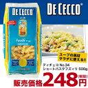 ディチェコ No.34 ショートパスタ フズィリ 500g / DE CECCO