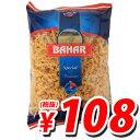 ショートパスタ フジッリ(スピラリ) 500g / バハール デュラム小麦100%