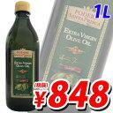 エキストラバージン オリーブオイル 1L / サンタプリスカ 大容量