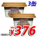【100円OFFクーポン配布中★】ノザキ 無塩せきコンビーフ プラ 80g×3缶