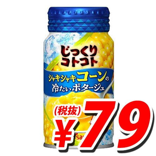 じっくりコトコト シャキシャキコーンの冷たいポタージュ 170gお1人様3缶まで