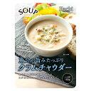 ハチ食品 スープセレクト クラムチャウダー 180g