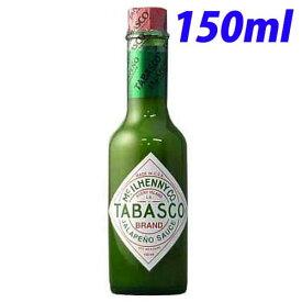 タバスコ ハラペーニョソース 150ml