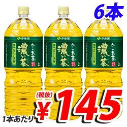 伊藤園お〜いお茶濃い味2リットル6本