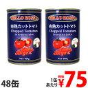 【1月28日15時まで期間限定価格】カットトマト缶 CHOPPED TOMATOES 48缶【送料無料(一部地域除く)】