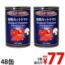 カットトマト缶 CHOPPED TOMATOES 48缶【送料無料(一部地域除く)】
