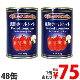 【1月28日15時まで期間限定価格】ホールトマト缶 PEELED TOMATOES 48缶【送料無料(一部地域除く)】