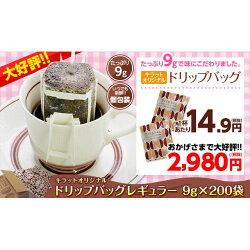 ドリップコーヒードリップバッグコーヒー9g×200袋(個包装)業務用大容量