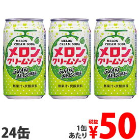 メロンクリームソーダ 24缶