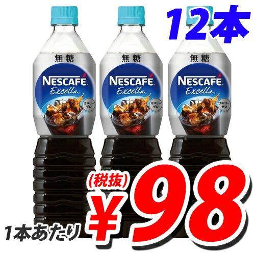 ネスレ ネスカフェ エクセラ ボトルコーヒー 無糖 900ml×12本お1人様1箱限り