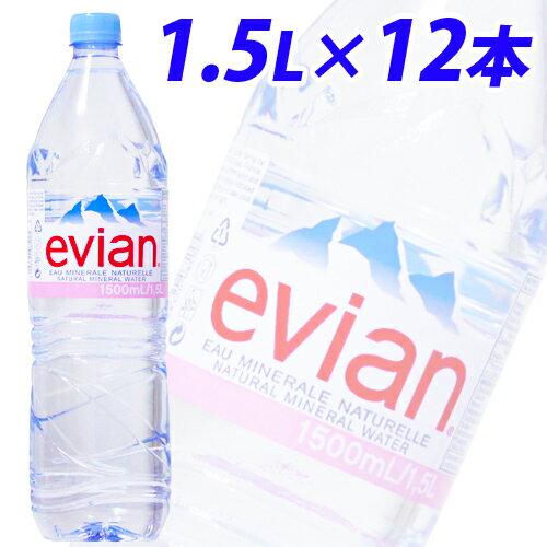 数量限定!エビアン 1.5L×12本【送料無料(一部地域除く)】