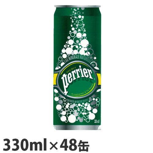 ペリエ 330ml×48缶(48本)送料無料【送料無料(一部地域除く)】