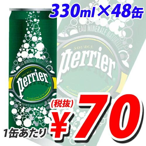 ペリエ 330ml×48缶(48本)送料無料