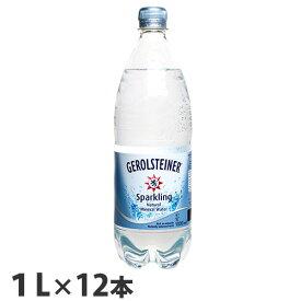 ゲロルシュタイナー 天然炭酸水 1L 12本 送料無料【送料無料(一部地域除く)】