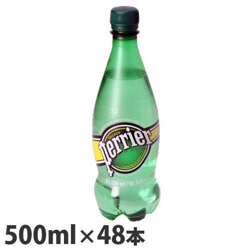 ペリエ(Perrier)ペリエ プレーン 500ml ペットボトル 48本 (炭酸水)ペリエ【送料無料】※おひとり様1セット限り
