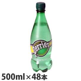 ペリエ(Perrier)ペリエ プレーン 500ml ペットボトル 48本 (炭酸水)ペリエ『送料無料(一部地域除く)』